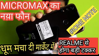 Micromax ione Note | Best Phone  | micromax ione Note Dual Rear Cameras,3900mah Battery