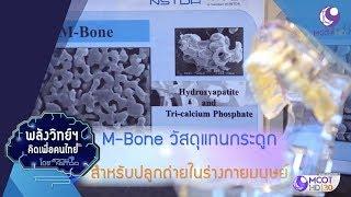 m-bone-วัสดุแทนกระดูก-06พ-ค-62-พลังวิทย์ฯ-คิดเพื่อคนไทย-9-mcot-hd