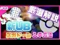 【ポケモンUSM】新UBズガドーン厳選・入手方法解説【ウルトラサンムーン】