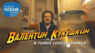 Валентин Кукушкин и тайна салата оливье