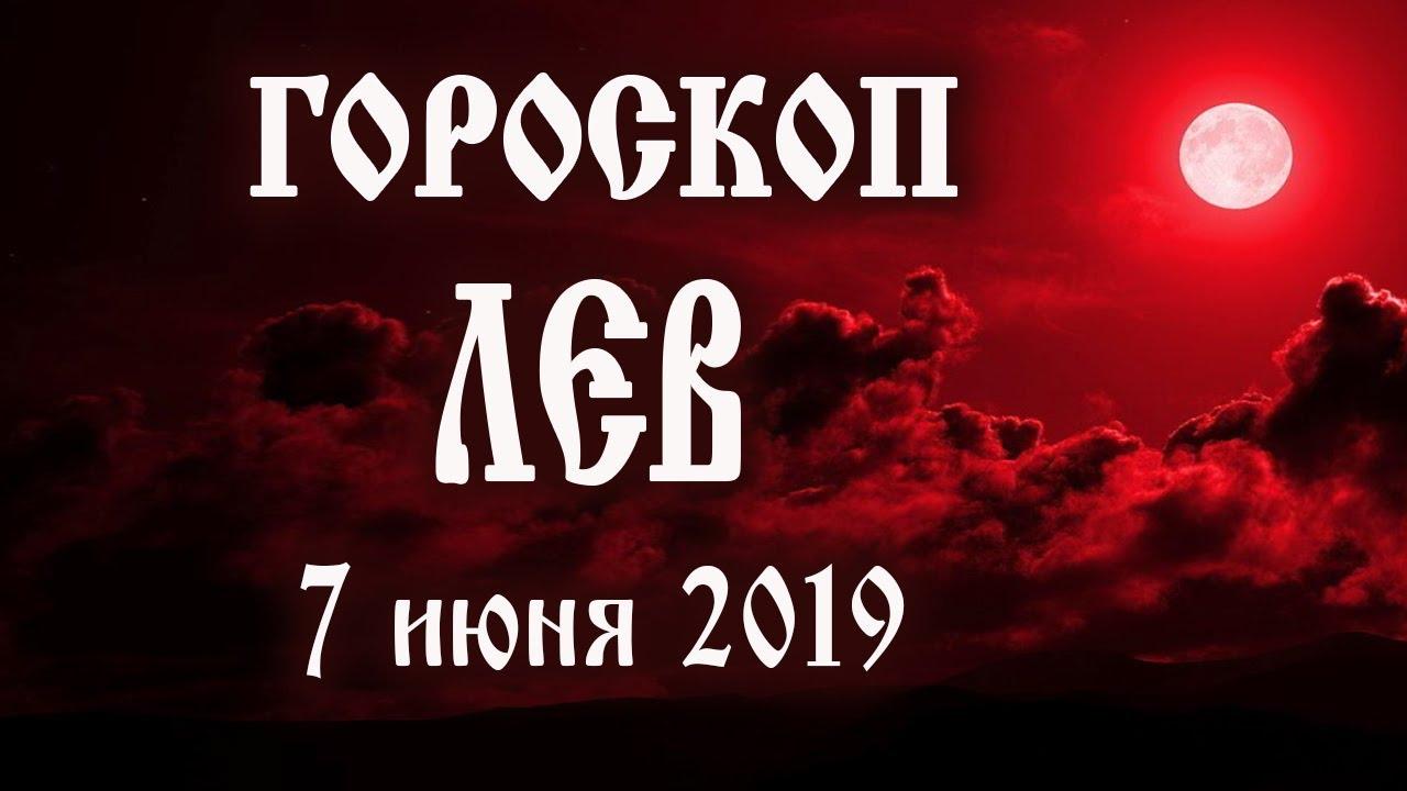 Гороскоп на сегодня 7 июня 2019 года Лев ♌ Что нам готовят звёзды в этот день
