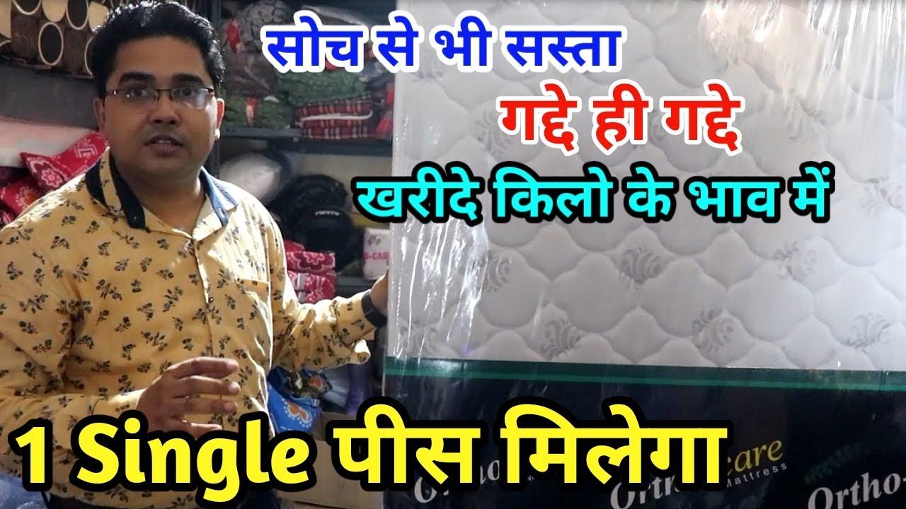 खरीदें सीधे Factory से ! 1 Pcs भी मिलेगा Wholesale दाम में ! Cheapest Mattress Market In Delhi !
