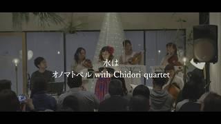 オノマトペル「水は」with チドリカルテット