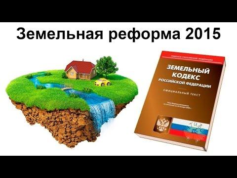 видео: Земельная реформа 2015