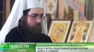В Словакии молятся о прекращении войны на Украине