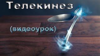 Телекинез (видеоурок).