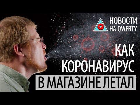 Модель распространения КОРОНАвируса в магазине и другие новости науки. Главное на QWERTY №121