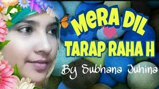 mera dil tarap raha hai naat lyrics - mera jal raha hai seena by Subhana Juhina