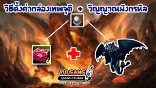 ((Yulgang)) การตั้งค่ากล่องเทพจุติ + กล่องมังกรนิล