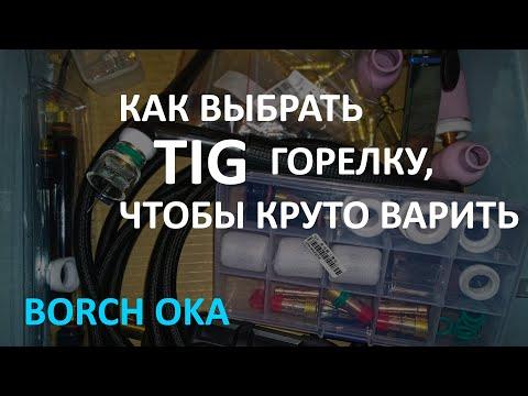 Сварка-аргон, что нужно, чтобы варить красивые швы, самое полезное видео про горелки TIG, 1-я часть