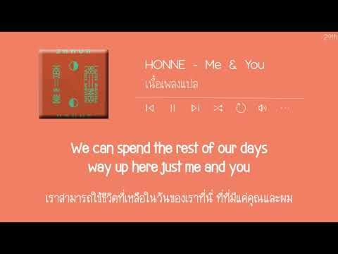 HONNE - Me & You ◑[แปลเพลง]