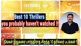 Best 10 Thrillers you probably haven't watched | Filmi craft Arun