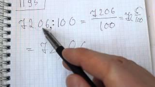 Задача №1195. Математика 5 класс Виленкин.