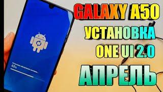 Galaxy A50 ONE UI 2.0 Android 10 Апрель | Установка и Первое Впечатление