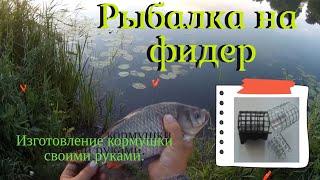 Самодельная кормушка для фидера. Быстро и не дорого! Fishing on the feeder.