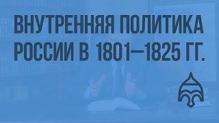 Внутренняя политика России в 1801–1825 гг. Видеоурок по истории России 10 класс