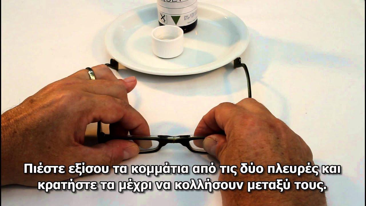 8a20ea3349 Πώς να επιδιορθώσετε τα σπασμένα γυαλιά από Acetate  εύκολες επιδιορθώσεις  γυαλιών.