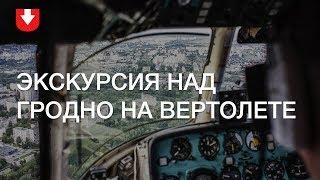 Над Гродно запустили экскурсионные полеты на вертолете