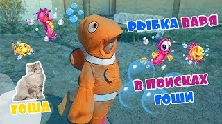 Varvara in a suit of fish nemo looking for a kitten
