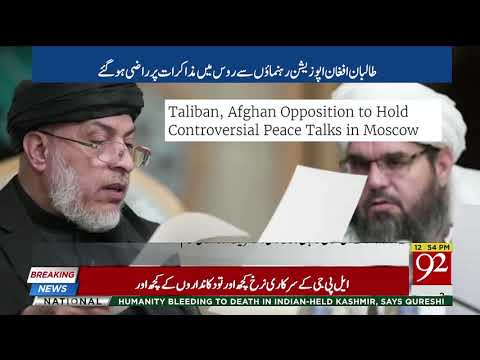 Afghans Go to Taliban Talks, but Government Is Still Left Out | 5 February 2019 | 92NewsHD Mp3