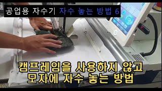 수메이트 자수기 -  ( 공업용 자수기 자수 놓는 방법…