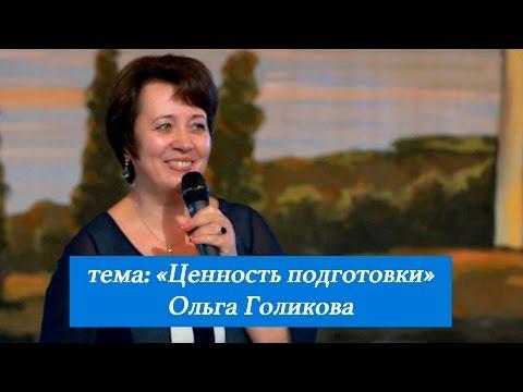 Ценность подготовки. Ольга Голикова. 7 августа 2016 года