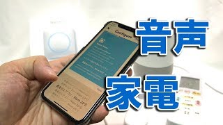 Nature Remo x Google Home 音声でも家電コントロール! [4K] #32