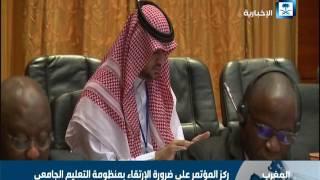 الرباط تحتضن أعمال مؤتمر اتحاد جامعات العالم الإسلامي