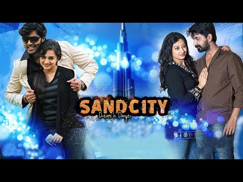 Malayalam Full Movie 2016 | Sand City | Malayalam New Movies 2016 full Movie | with Subtitles