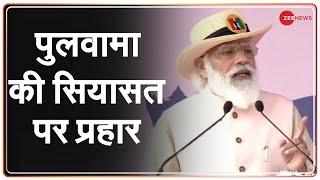 पुलवामा की सियासत PM Modi का प्रहार | Pakistan के कबूलनामे से विपक्ष बेनकाब | Pulwama Attack |Debate