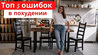 постер к видео ТОП 5 ОШИБОК В ПОХУДЕНИИ!