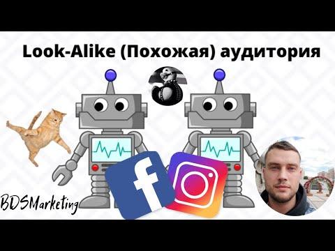 Look-alike аудитория в фейсбуке 😈 Пошаговая настройка рекламы на похожую аудиторию в Facebook 2020