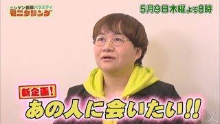 5月9日(木) よる8時『ニンゲン観察バラエティ モニタリング 』 ☆妻の手...