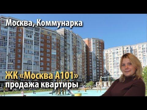 квартира коммунарка | купить квартиру жк москва а101 | квартира метро коммунарка