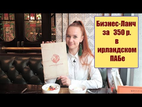 Ирландский Паб в центре Москвы - Бизнес Ланч за 350 руб.