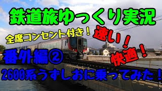 【鉄道旅ゆっくり実況】番外編② 新型特急2600系うずしおに乗ってみた!