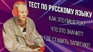 Тест по русскому/У тебя была 5 по русскому, если ты ответил на все вопросы правильно/ Botanya Tanya