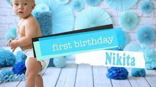 Первый день рождения | Ребенку 1 год | Cake Smash | Nikita