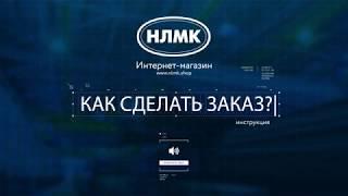 Инструкция: как сделать заказ в интернет-магазине НЛМК