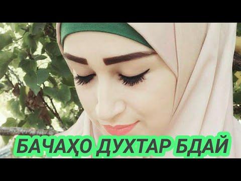 Ман Шавҳар Мекунам
