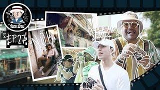วันละม้วน-ep-27-leica-m6-dubblefilm