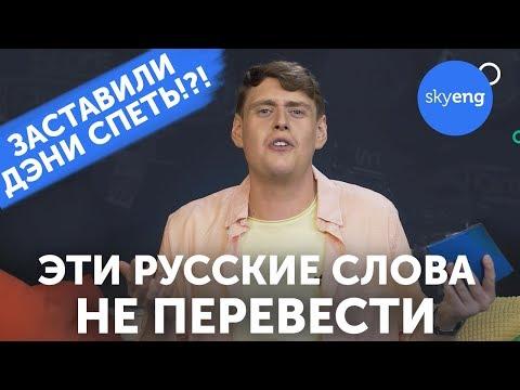Переводим НЕПЕРЕВОДИМОЕ + заставили иностранца спеть!!!