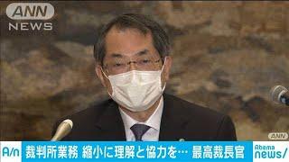 裁判所の業務縮小に「理解と協力を」 最高裁長官(20/05/03)