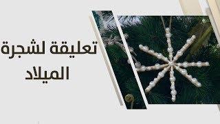 تعليقة لشجرة الميلاد - فاي سابا