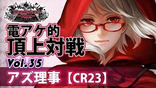 『WlW』電アケ的頂上対戦Vol.35/スカーレット【CR23】 アズ理事