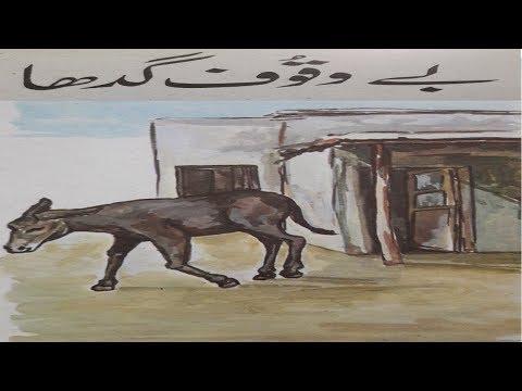 "Children Stories- Bachon Ki Kahanian/ بچوں کی کہانیاں , Story# 18 "" Bewakoof Gadha/ بےوقوف گدھا """