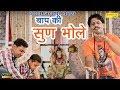 Download Baap Ki Sun Bhole    Ramesh Sohlot, Jeet Jk    Popular Bhole Baba Kawad Song MP3 song and Music Video