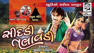 Sidadi Talavadi New Video Song - Jignesh Kaviraj - Gujarati Love Song - 2018