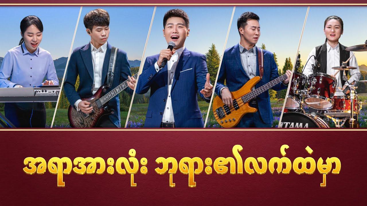 2021 Myanmar Hymn Song - အရာအားလုံး ဘုရား၏လက်ထဲမှာ
