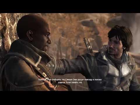Assassin's Creed RogueИзгой Часть 5 SMUGENom